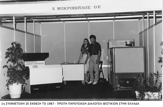 1st Exhibition in 1987